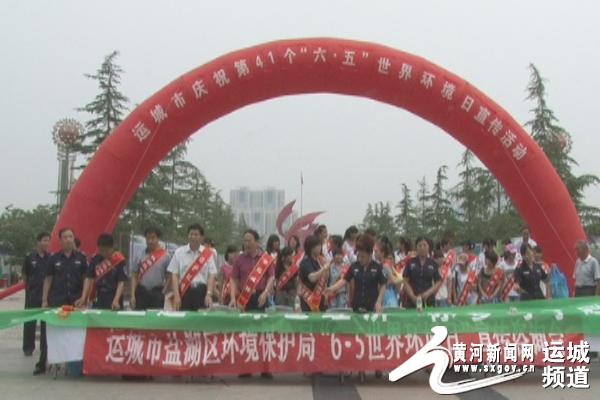 运城市盐湖区环保局举办庆祝 六五 世界环境日文艺宣传活动